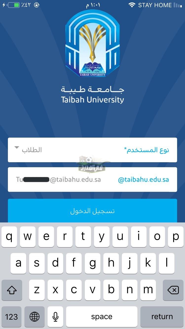 جامعة طيبة بلاك بورد تسجيل دخول